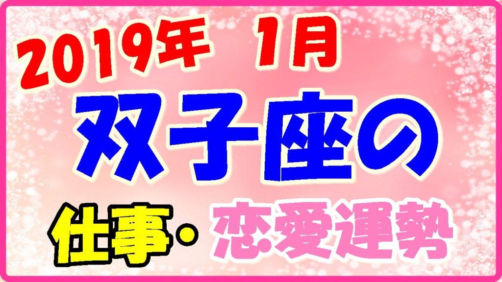 2019年1月の双子座の仕事・恋愛運勢の画像