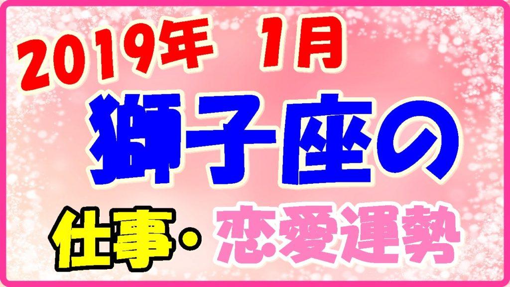 2019年1月の獅子座の仕事・恋愛運勢の画像