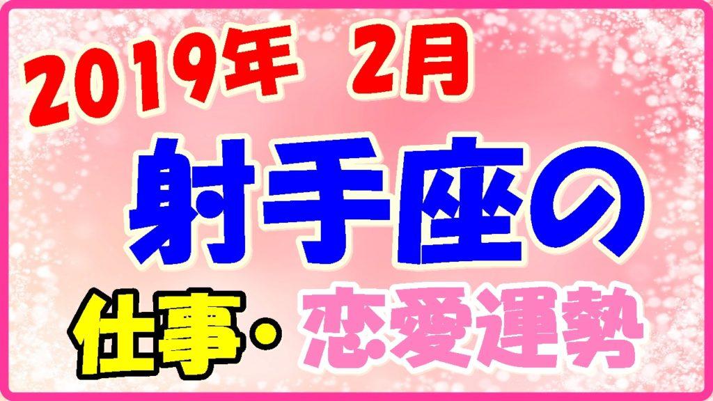 2019年2月の射手座の仕事・恋愛運勢の画像