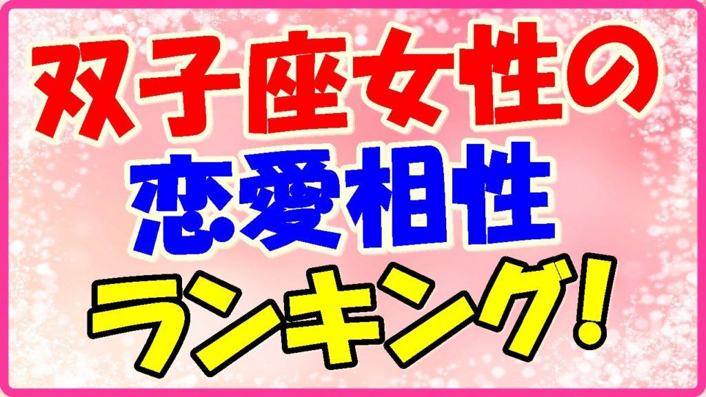 双子座女性の恋愛相性ランキング!の画像