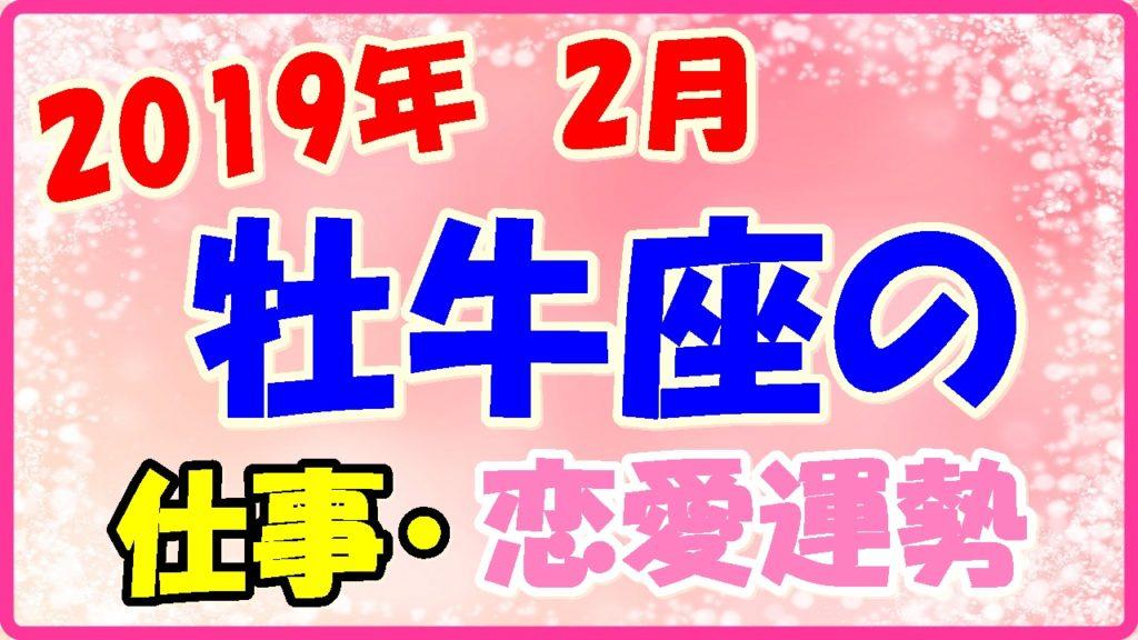 2019年2月の牡牛座の仕事・恋愛運勢の画像