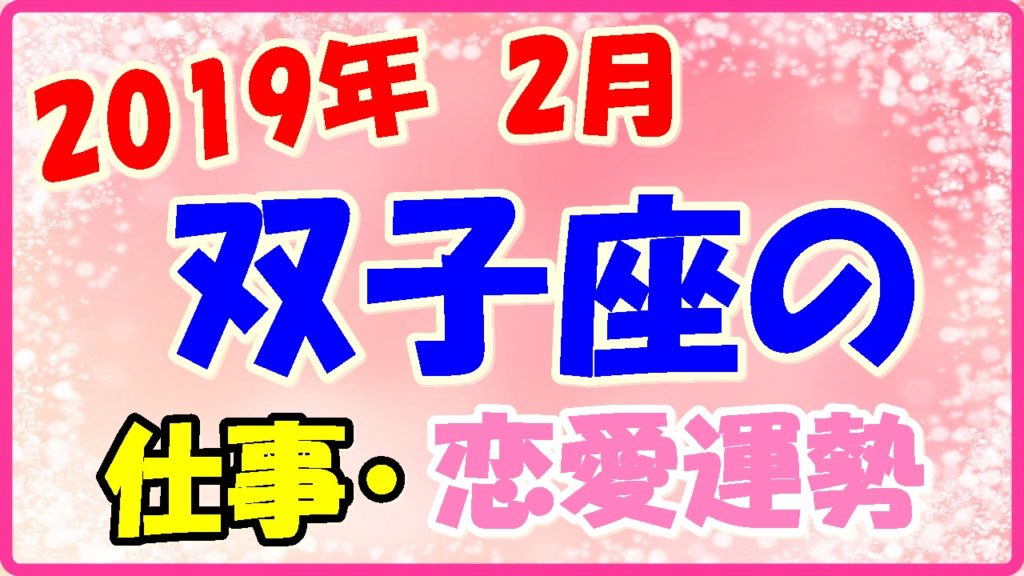 2019年2月の双子座の仕事・恋愛運勢の画像