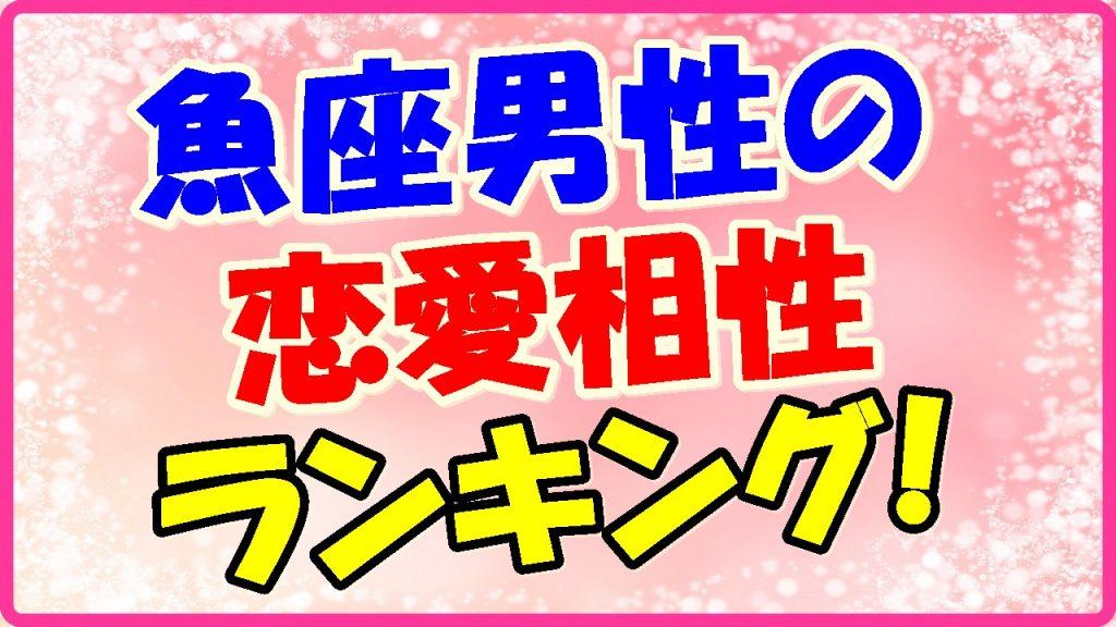 魚座男性の恋愛相性ランキングの画像