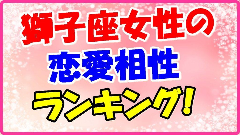 獅子座女性の恋愛相性ランキングの画像
