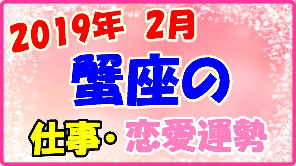 2019年2月の蟹座の仕事・恋愛運勢の画像