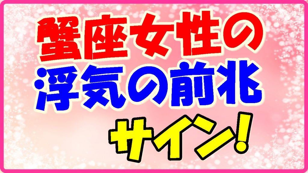 蟹座女性の浮気の前兆サイン!の画像