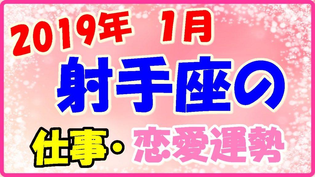 2019年1月の射手座の仕事・恋愛運勢の画像