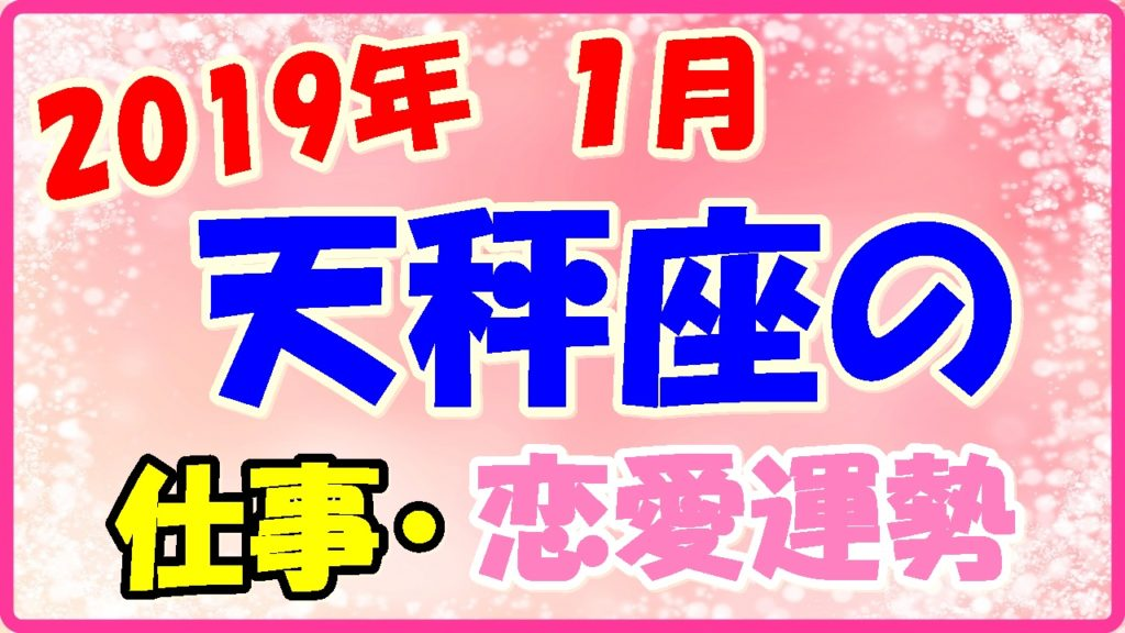 2019年1月の天秤座の仕事・恋愛運勢の画像
