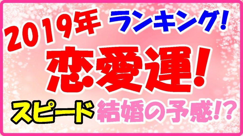 2019年恋愛運ランキングの画像
