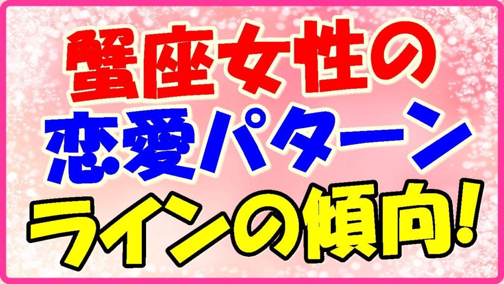 蟹座女性の恋愛パターンラインの傾向!の画像