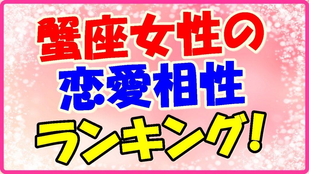 蟹座女性の恋愛相性ランキング!の画像