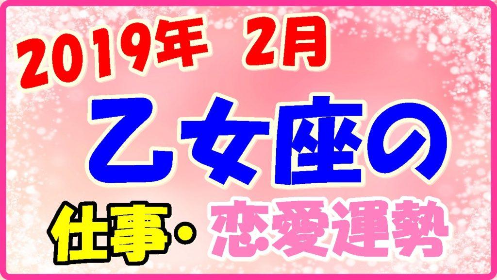 2019年2月の乙女座の仕事・恋愛運勢の画像