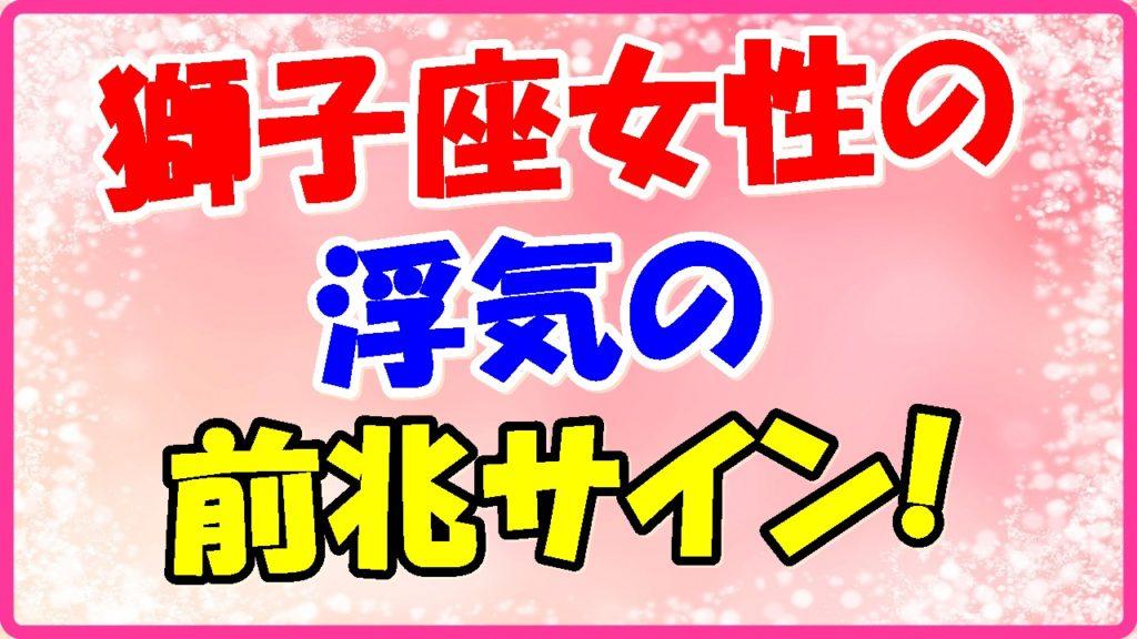 獅子座女性の浮気の前兆サインの画像