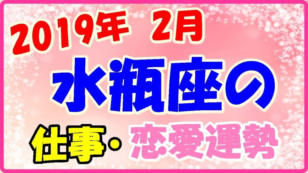 2019年2月の水瓶座の仕事・恋愛運勢の画像