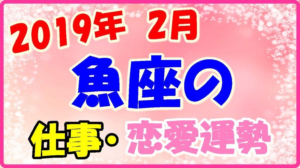 2019年2月の魚座の仕事・恋愛運勢の画像