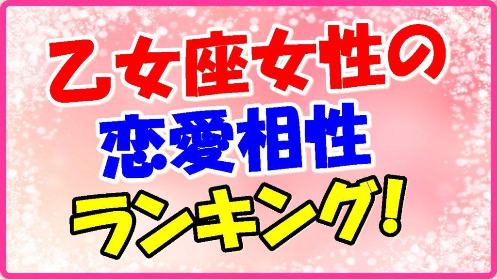 乙女座女性の恋愛相性ランキング!の画像