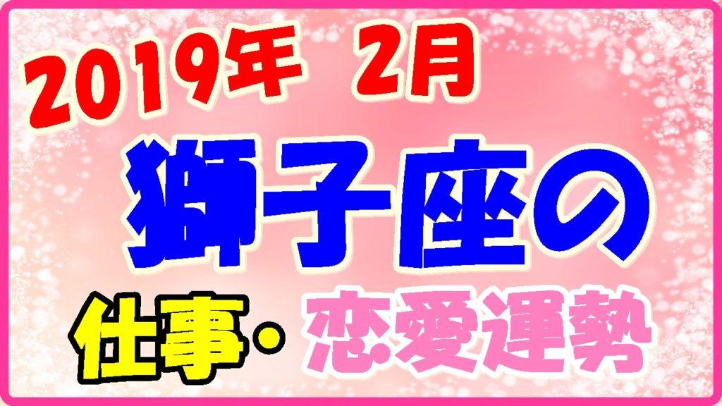 2019年2月の獅子座の仕事・恋愛運勢の画像