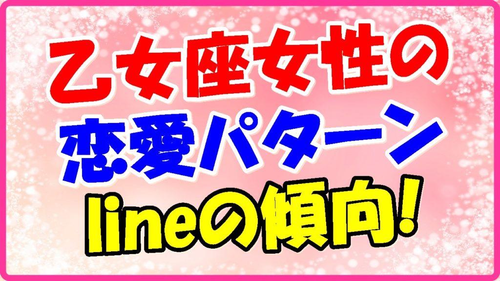 乙女座女性の恋愛パターン、lineの傾向の画像