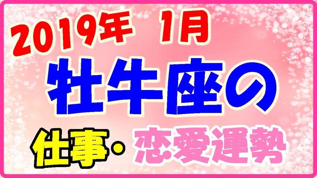 2019年1月の牡牛座の仕事・恋愛運勢の画像