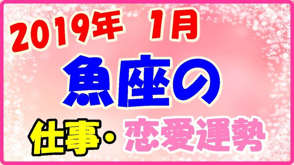 2019年1月の魚座の仕事・恋愛運勢の画像
