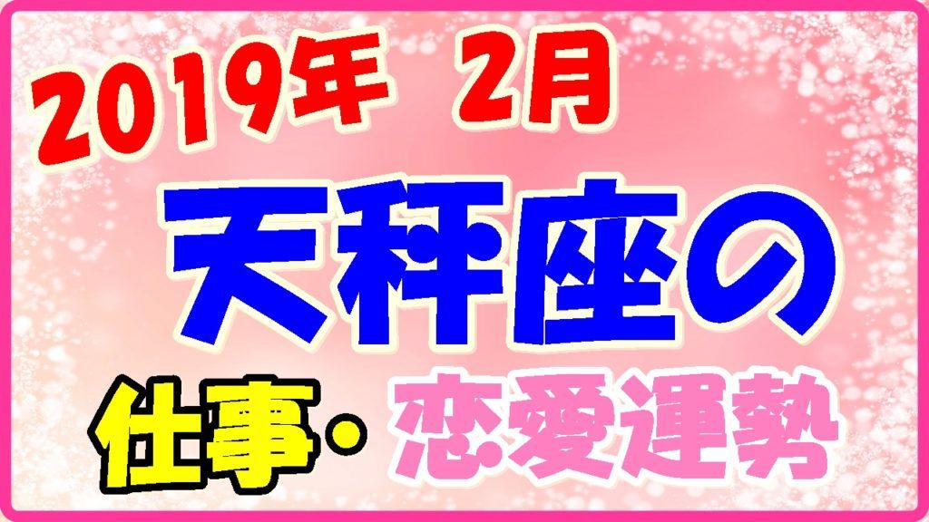 2019年2月の天秤座の仕事・恋愛運勢の画像
