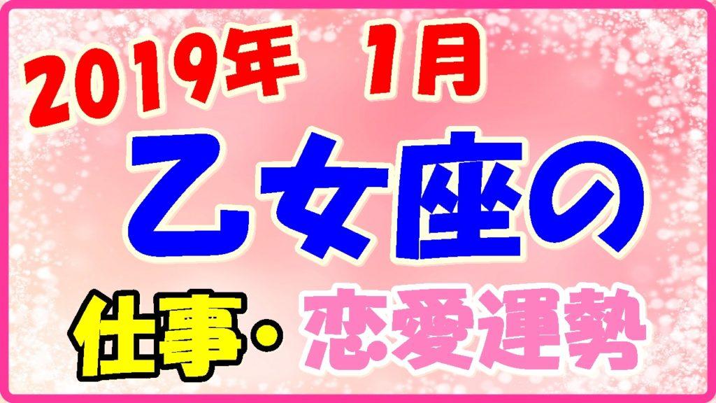 2019年1月の乙女座の仕事・恋愛運勢の画像