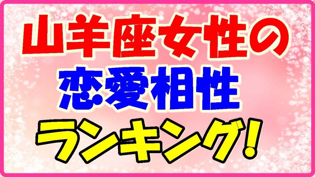 山羊座女性の恋愛相性ランキング!の画像