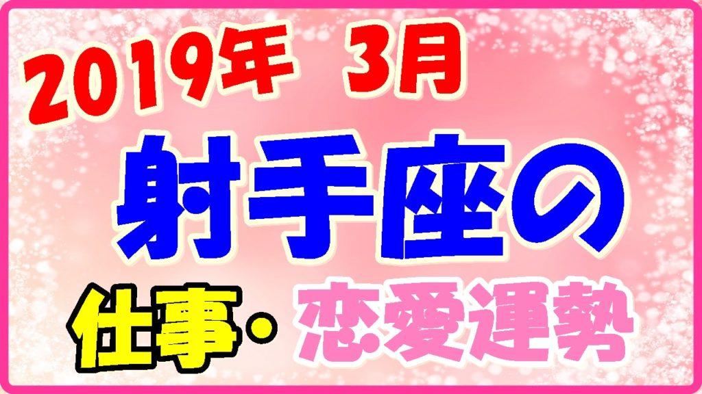 2019年3月の射手座の仕事・恋愛運勢の画像