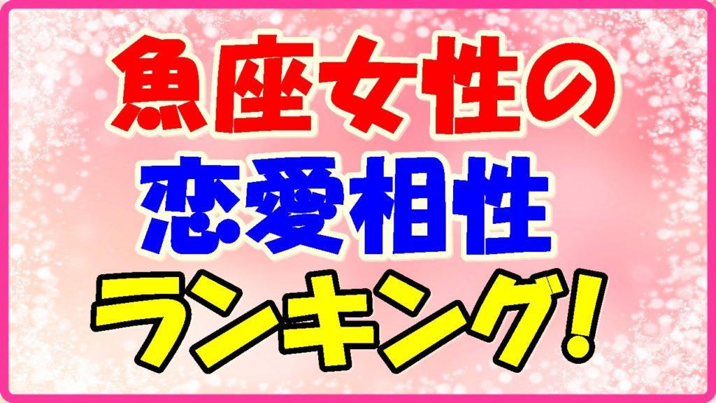 魚座女性の恋愛相性ランキングの画像
