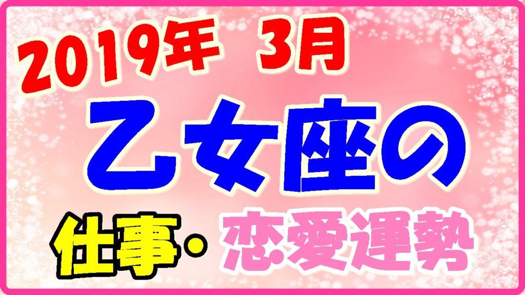 2019年3月の乙女座の仕事・恋愛運勢の画像
