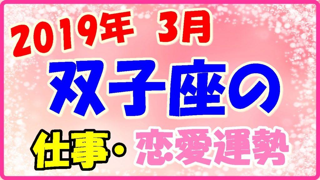 2019年3月の双子座の仕事・恋愛運勢の画像