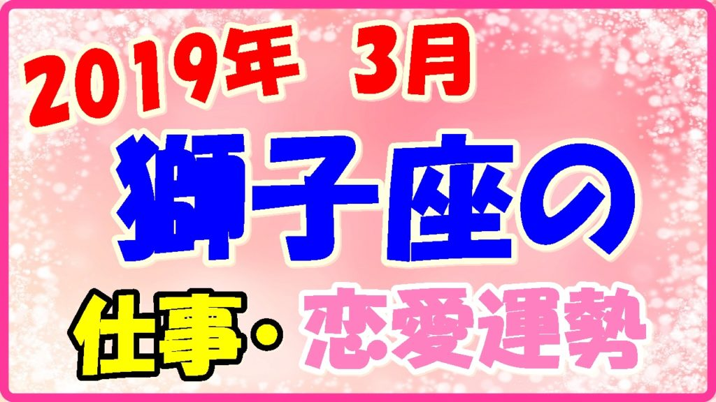 2019年3月の獅子座の仕事・恋愛運勢の画像