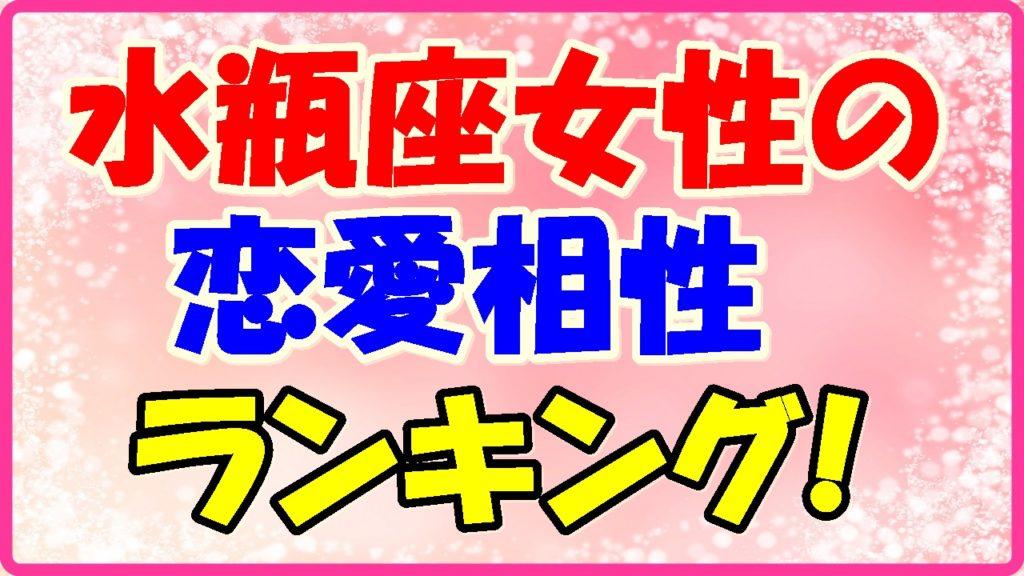 水瓶座女性の恋愛相性ランキング!の画像