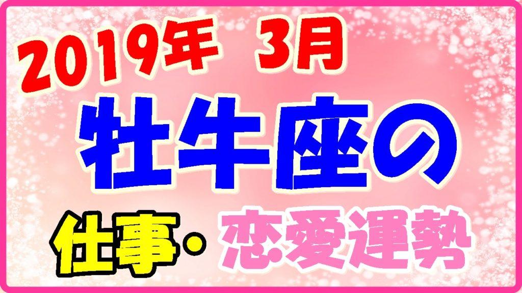 2019年3月の牡牛座の仕事・恋愛運勢の画像