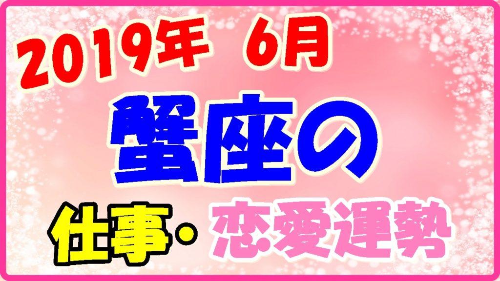 2019年6月の蟹座の仕事・恋愛運勢の画像