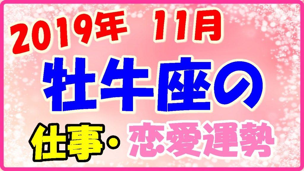 2019年11月の牡牛座の仕事・恋愛運勢の画像