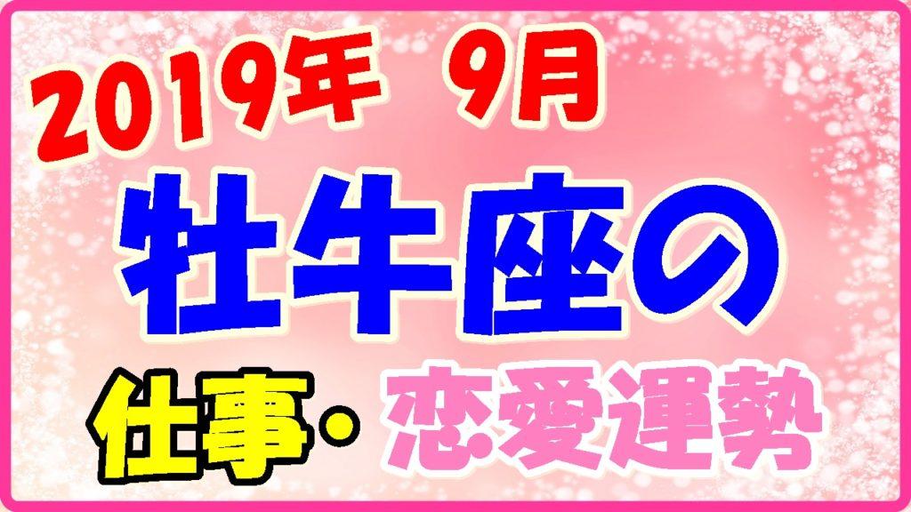 2019年9月の牡牛座の仕事・恋愛運勢の画像