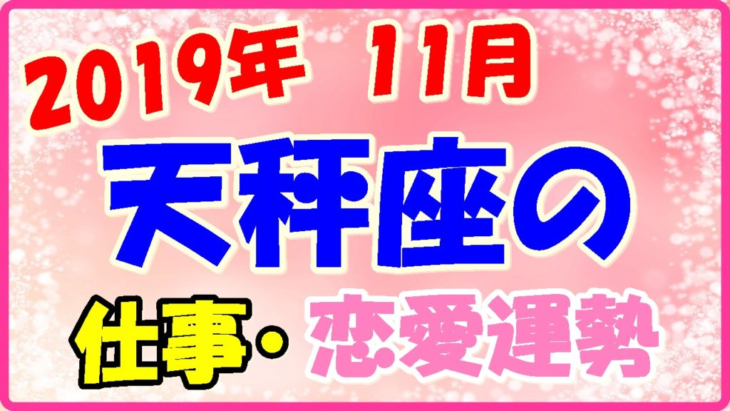 2019年11月の天秤座の仕事・恋愛運勢の画像