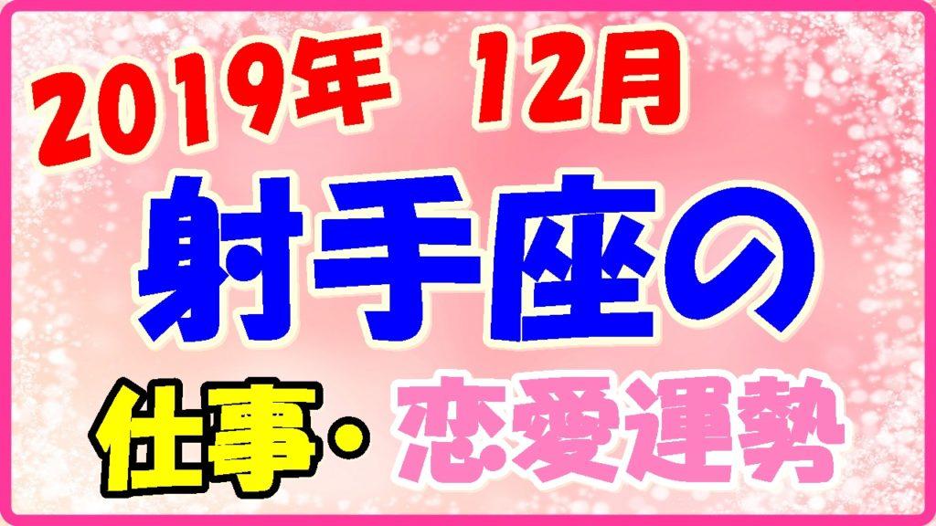 2019年12月の射手座の仕事・恋愛運勢の画像