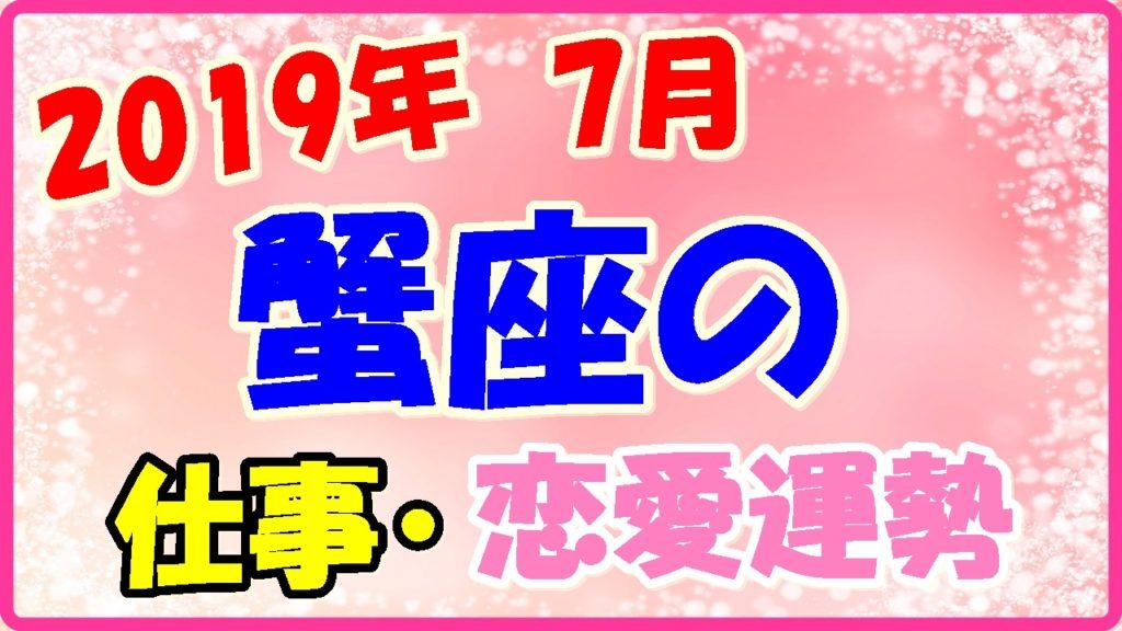 2019年7月の蟹座の仕事・恋愛運勢の画像