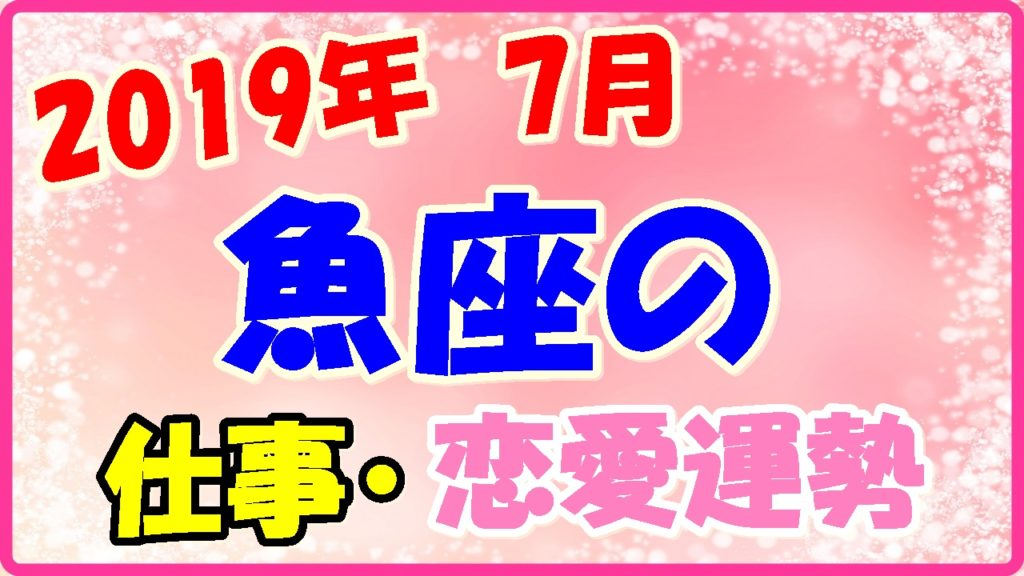 2019年7月の魚座の仕事・恋愛運勢の画像