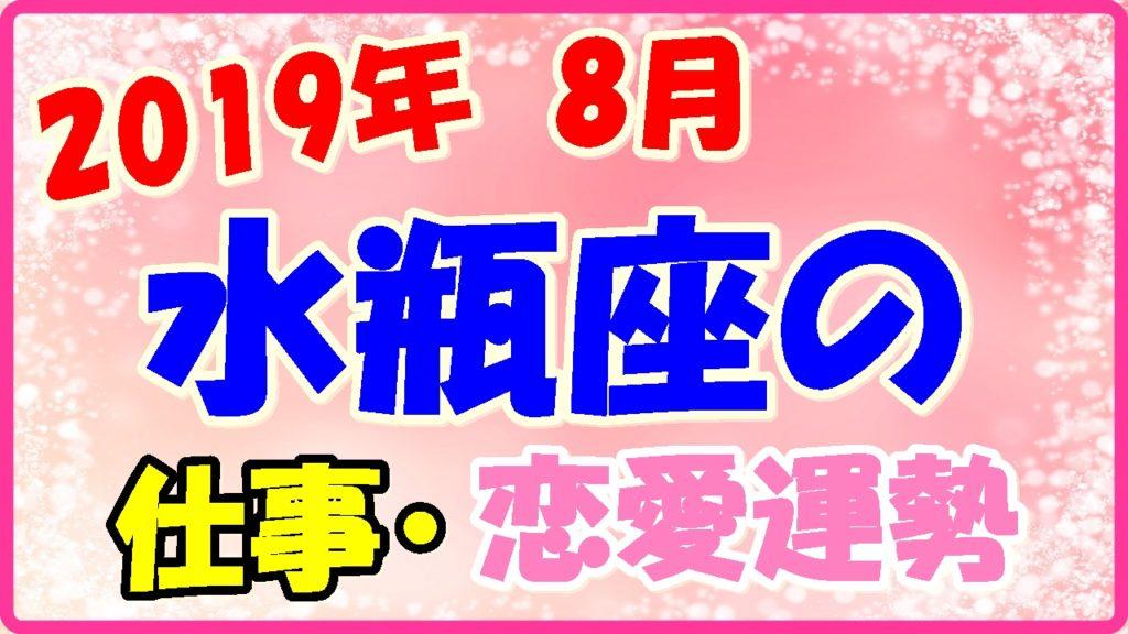 2019年8月の水瓶座の仕事・恋愛運勢の画像