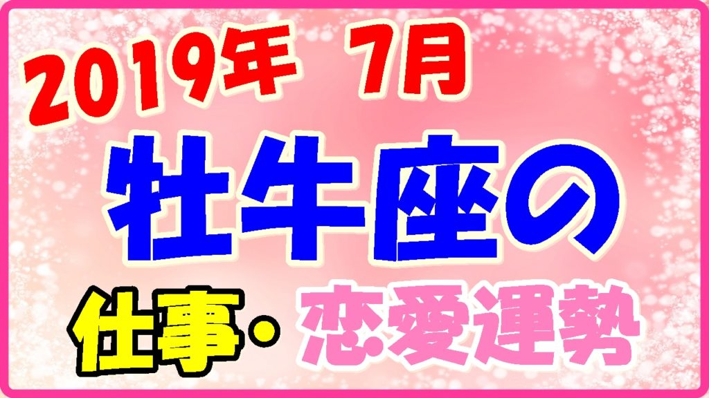 2019年7月の牡牛座の仕事・恋愛運勢の画像
