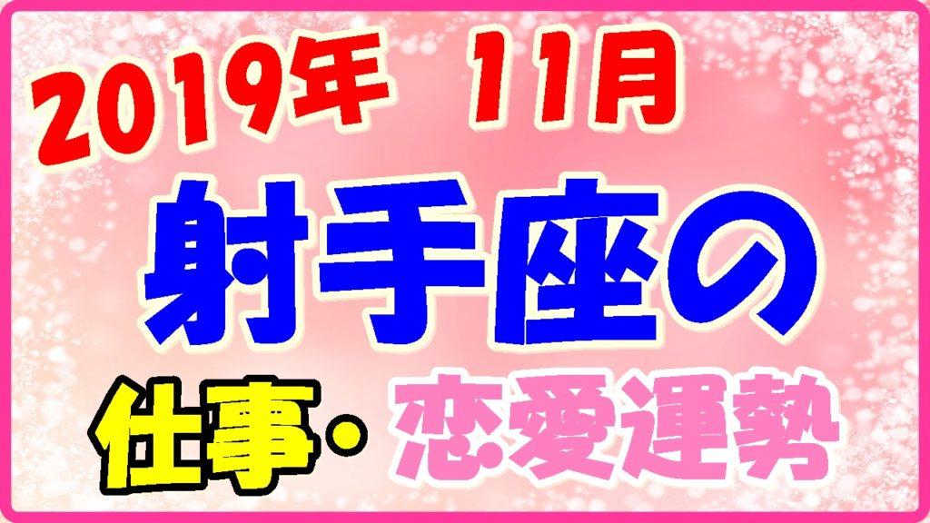 2019年11月の射手座の仕事・恋愛運勢の画像