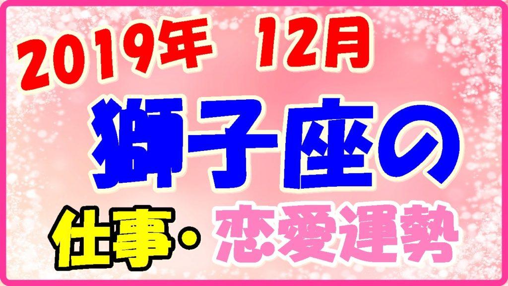 2019年12月の獅子座の仕事・恋愛運勢の画像