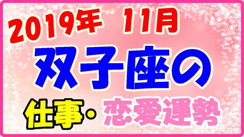 2019年11月の双子座の仕事・恋愛運勢の画像