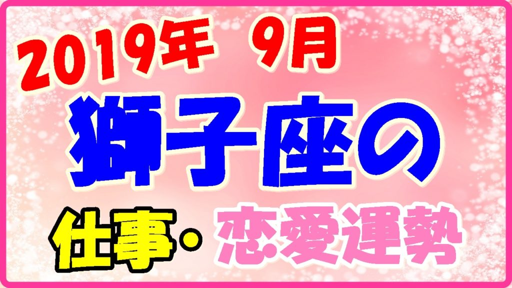 2019年9月の獅子座の仕事・恋愛運勢の画像