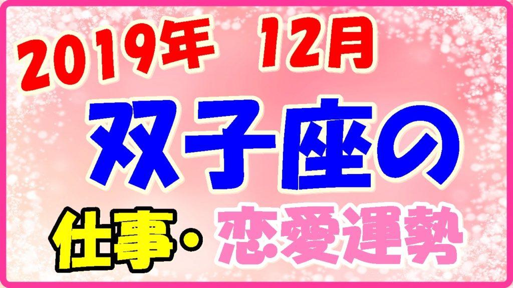 2019年12月の双子座の仕事・恋愛運勢の画像
