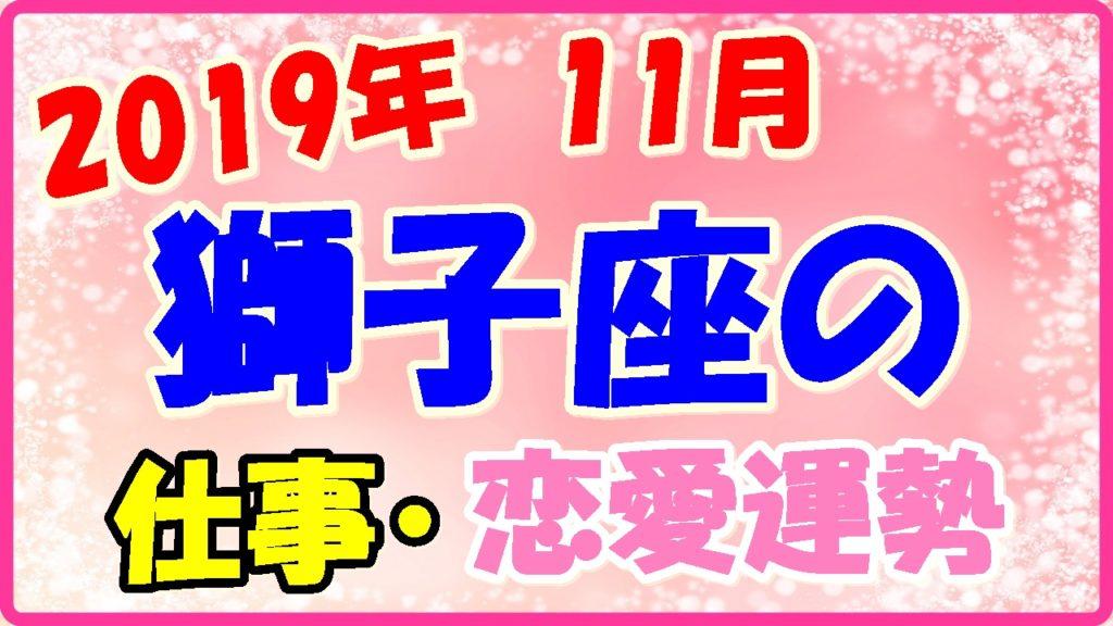 2019年11月の獅子座の仕事・恋愛運勢の画像