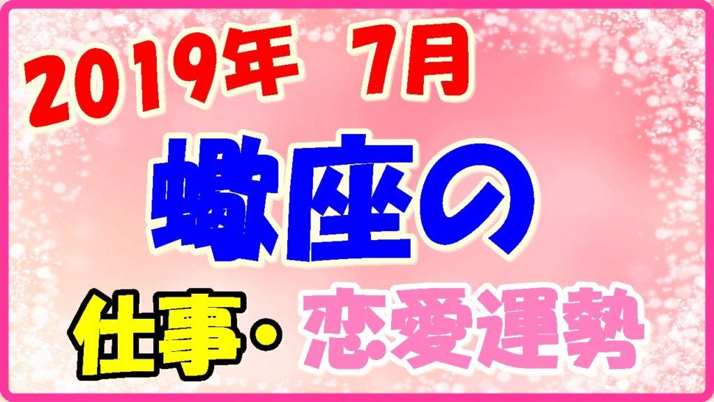 2019年7月の蠍座の仕事・恋愛運勢の画像